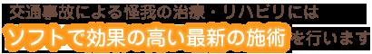 京都市山科区・椥辻じじゅう接骨院は、交通事故による怪我の治療・リハビリ・効果の高い最新の施術・整体を行います