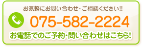 京都市山科区・椥辻 じじゅう接骨院の電話番号:075-582-2224