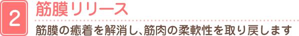 京都市山科区じじゅう接骨院の筋膜リリース