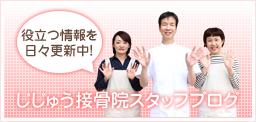 京都市山科区じじゅう接骨院スタッフブログ