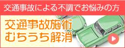 京都市山科区じじゅう接骨院交通事故バナー