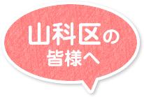 京都市山科区・椥辻の皆様へ