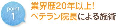 京都市山科区・椥辻 じじゅう接骨院では業界歴19年のベテラン院長による施術