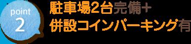 京都市山科区・椥辻 じじゅう接骨院では駐車場2台完備、併設コインパーキング有り