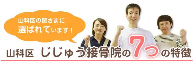 京都市山科区・椥辻 じじゅう接骨院の7つの特徴