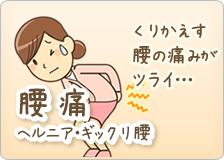 京都市山科区・椥辻 じじゅう接骨院の腰痛、ヘルニア、ギックリ腰施術