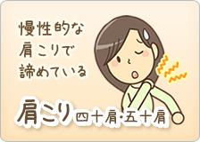 京都市山科区・椥辻 じじゅう接骨院の肩こり、四十肩、五十肩施術