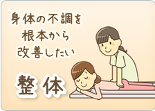 京都市山科区・椥辻 じじゅう接骨院の整体