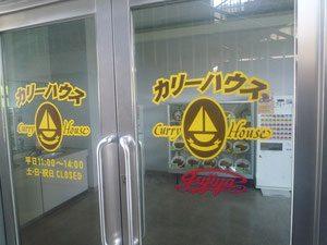 京都市山科区じじゅう接骨院カリーハウス