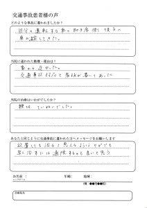 京都市山科区交通事故30歳代女性の口コミ
