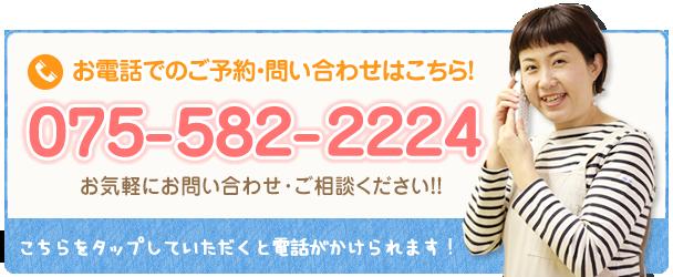 京都市山科区じじゅう接骨院|お問い合わせはこちら!075-582-2224