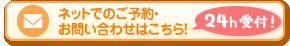 京都市山科区・椥辻 じじゅう接骨院のネット予約