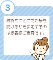 京都市山科区じじゅう接骨院最終的にどこで治療を受けられるか決定するのは患者さまご自身です
