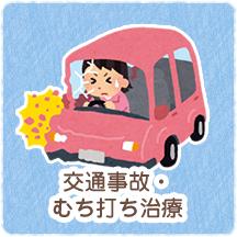 京都市山科区・椥辻じじゅう接骨院交通事故・むち打ち施術