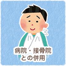 京都市山科区・椥辻じじゅう接骨院病院・接骨院との併用