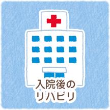 京都市山科区・椥辻じじゅう接骨院入院後のリハビリ