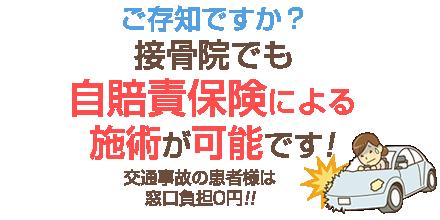 京都市山科区・椥辻じじゅう接骨院接骨院でも自賠責保険による施術が可能です。交通事故のお客様は窓口負担0円