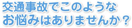 京都市山科区・椥辻じじゅう接骨院交通事故でこのようなお悩みはありませんか