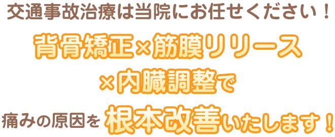 京都市山科区・椥辻じじゅう接骨院交通事故施術は山科区・椥辻じじゅう接骨院におまかせください。背骨矯正、筋膜リリース、内臓調整で根本改善します