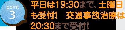 京都市山科区・椥辻 じじゅう接骨院は平日は19:30まで、土曜日も受付。交通事故施術は20:30まで受付