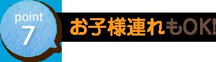京都市山科区・椥辻 じじゅう接骨院ではお子様連れOK