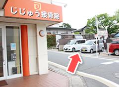 京都市山科区・椥辻 じじゅう接骨院の駐車場