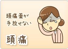 京都市山科区・椥辻 じじゅう接骨院の頭痛施術