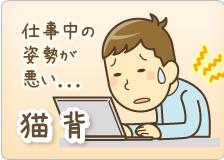 京都市山科区・椥辻 じじゅう接骨院の猫背施術