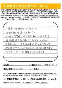 京都市山科区 70代女性 腰痛 口コミ